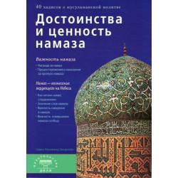Книга - Достоинства и ценность намаза (б/ф). изд. Диля