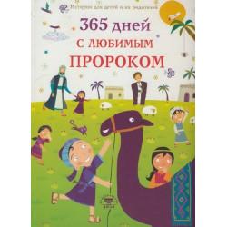 Книга детская - 365 дней с...