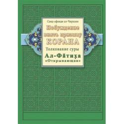 Книга - Побуждение внять призыву Корана.Толкование суры Ал-Фатиха. изд. Диля