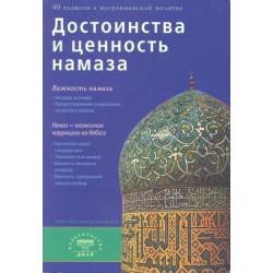 Книга - Достоинства и ценность намаза. Маленький формат. изд. Диля