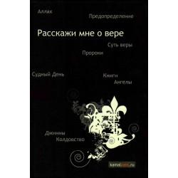Книга - Расскажи мне о вере. Камаль Эль Зант