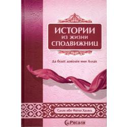 Книга - Истории из жизни сподвижниц. изд. Рисаля