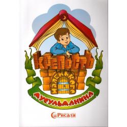 Книга детская - Крепость маленького мусульманина. изд. Рисаля