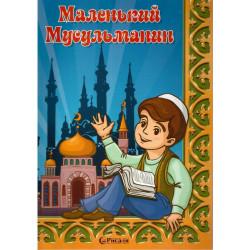 Книга детская - Маленький...