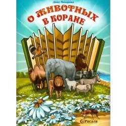 Книга детская - О животных в Коране. изд. Рисаля