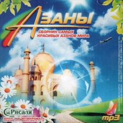 CD - Азаны - сборник самых красивых азанов мира (CD)