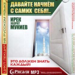 """CD - 2в1 """"Давайте начнём с самих себя!"""" и """"Шаг за шагом... К победе!"""" Ирек Мукиев (МР3)"""