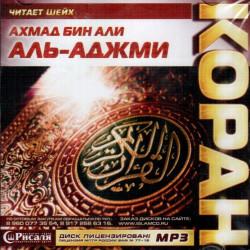 CD - Полный Коран - Ахмад бин Али аль-Аджми (МР3)