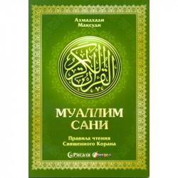 Книга Муаллим сани -...