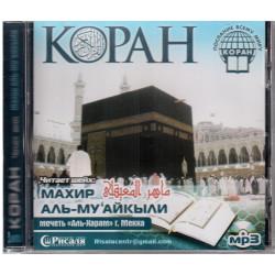 Священный Коран (полный)
