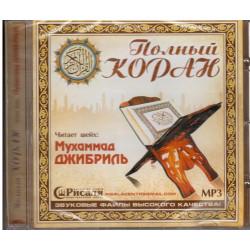 CD - Полный Коран - Мухаммад Джибриль (МР3)