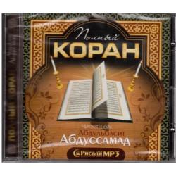 CD - Полный Коран - Абдульбасит Абдуссамад (МР3)