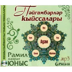 1CD - Пәйгамбәрләр кыйссалары. Рамиль хазрат Юнусов