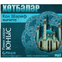 CD - Новые хутбы в Кул Шарифе 2011. Рамиль хазрат Юнусов