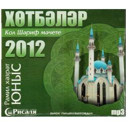 CD - Новые хутбы в Кул Шарифе 2012. Рамиль хазрат Юнусов