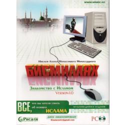 PC программа - Бисмиллях — знакомство с Исламом v.1.0