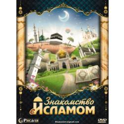 """DVD - """"Знакомство с Исламом"""" документальный фильм (DVD)"""