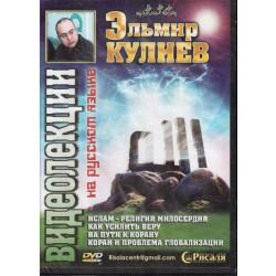 """DVD - """"Видеолекции"""" на русском языке.  Эльмир Кулиев (DVD)"""