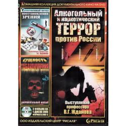 """DVD - 3в1 """"Алкогольный и наркотический террор. Естественный метод восстановления зрения. Сущность табакокурения"""""""