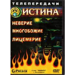 """DVD - """"Истина"""" Неверие, Многобожие, Лицемерие — болезни сердца (DVD)"""