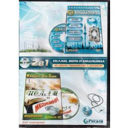 """DVD - 2в1 """"Ислам, вера и медицина"""" (Что такое ислам? Столпы ислама. Что такое вера?...) Камаль Эль Зант (DVD)"""