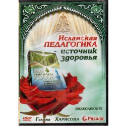 """DVD - """"Исламская педагогика-источник здоровья"""" - видеолекции на русском языке. Галима Харисова (DVD)"""