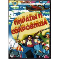 """DVD - """"Пираты и сокровища"""" - мультфильм."""