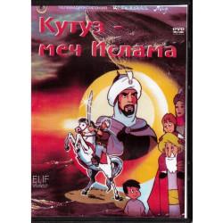 """DVD - """"Кутуз - меч ислама"""" - мультфильм"""