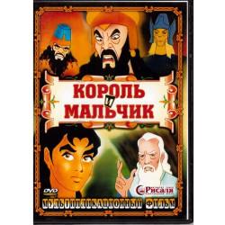 """DVD - """"Король и мальчик"""" - мультфильм."""