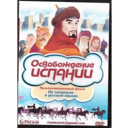 """DVD - """"Освобождение Испании"""" мультфильм. 2в1 (на русском и на татарском языках)"""