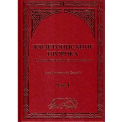 Книга - Жизнеописание пророка.  Изложение событий и их анализ. 2 тома изд. Аль-Китаб