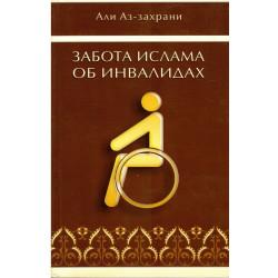 Книга - Забота ислама об инвалидах. изд. Мир.
