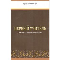 Книга - Первый учитель. изд. Мир.