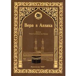 Книга - Вера в Аллаха изд. Мир