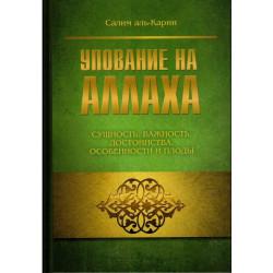 Книга - Упование на Аллаха. изд. Мир.