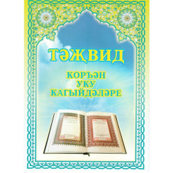 Книга брошюра - Таджвид правила чтения Священного Корана. Г. Харисова