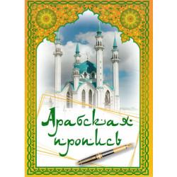 Арабская пропись. изд. Г. Харисова