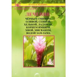 Книга - Лечение чёрным тмином, оливой, сенной, хельбой, ладаном и т.д. Г. Харисова