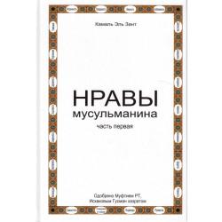 Книга - Нравы мусульманина....