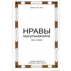 Книга - Нравы мусульманина. часть 2. Камаль Эль Зант.