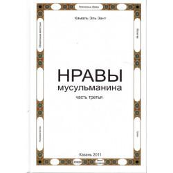 Книга - Нравы мусульманина. часть 3. Камаль Эль Зант.