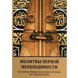 Книга - Молитвы первой необходимости. Мубаракшин Р.