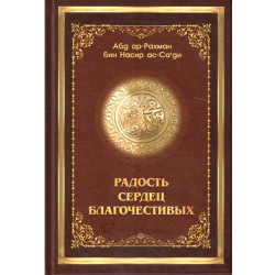 Книга - Радость сердец благочестивых изд. Мир