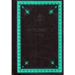 Книга - Наставление верующим. Аль Газали. изд. Академия Познания