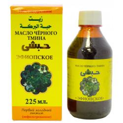 """Масло чёрного тмина """"Эфиопское"""" в стеклянной таре (сертифицированное) 225 мл."""