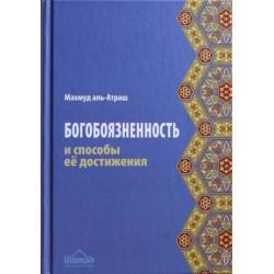 Книга - Богобоязненность и способы её достижения. изд. Умма
