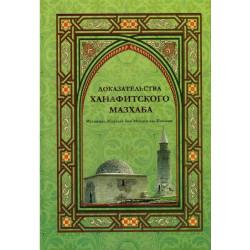 Книга - Доказательства ханафитского мазхаба. Бахлави
