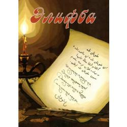 Книга детская - Алифба. изд. Исламская книга