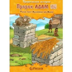 Книга детская Пророк Адам Пророческие истории №1 изд. Рисаля