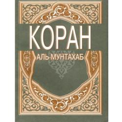 Коран. Аль-Мунтахаб. Карманный. изд. Академия Познания